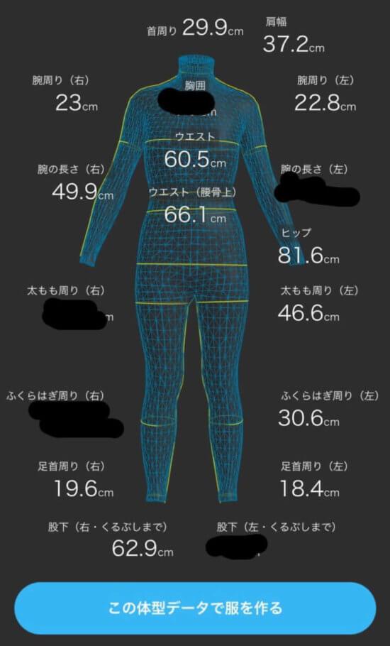 ZOZOスーツの計測結果を見てみましょう!